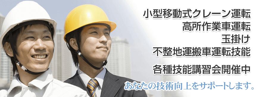 新潟 高所作業車・小型移動式クレーン・玉掛け講習